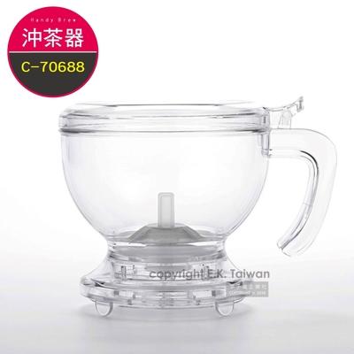 Mr. Clever 聰明濾杯 HandyBrew C-70688 L(沖茶沖咖啡神器)-速
