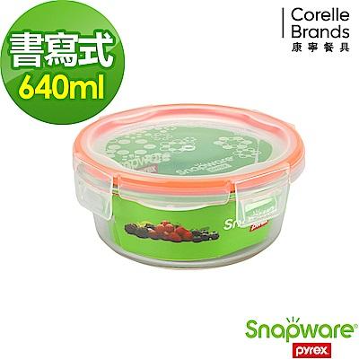 Snapware康寧密扣  Eco Clean耐熱玻璃保鮮盒-圓型 640ml