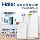 Haier海爾 20+13坪 大H+小H 除醛清淨機 AP450+AP225