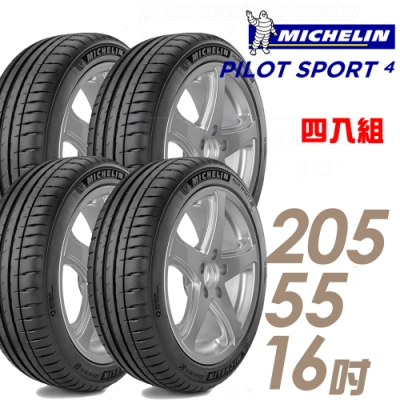 【Michelin 米其林】PS4-205/55/16 運動性能輪胎 四入 PILOT SPORT 4 2055516 205-55-16 205/55 R16