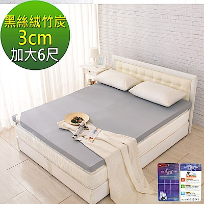 LooCa 黑絲絨竹炭3cm記憶床墊-加大6尺