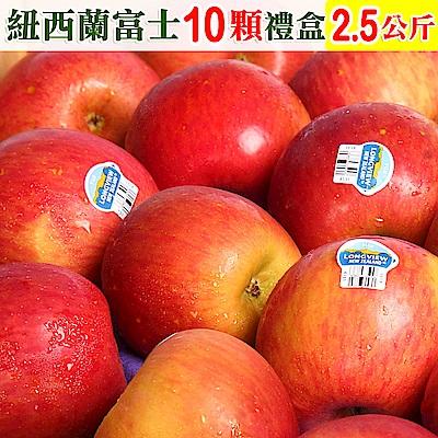 愛蜜果 紐西蘭FUJI富士蘋果10顆禮盒(約<b>2</b>.<b>5</b>公斤/盒)