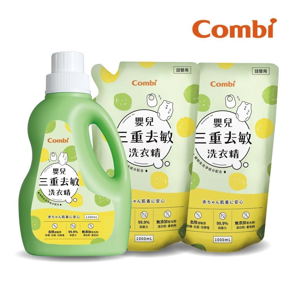 【Combi】嬰兒三重去敏洗衣精促銷組 (一瓶1200ml+補充包1000mlx2)