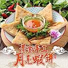 愛上新鮮 黃金手工月亮蝦餅20片組(210g/片)