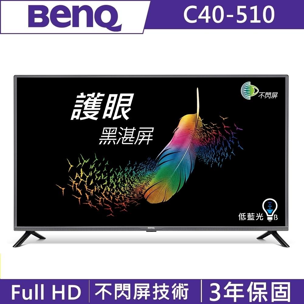 BenQ 40吋 Full HD 黑湛屏低藍光 液晶顯示器 C40-510(不含視訊盒)