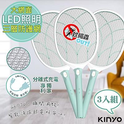 (3入組)KINYO 分離充電式三層防觸電捕蚊拍電蚊拍(CM-3315)LED照明