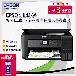 【官網活動】EPSON L4160 Wi-Fi三合一連續供墨複合機+T03Y系列1組墨水