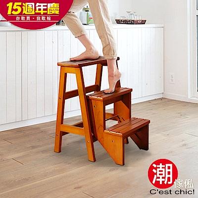 C est Chic_Western威斯登 實木折疊三層樓梯椅-原木.