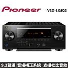 【Pioneer 先鋒】9.2聲道AV環繞擴大機(VSX-LX503)