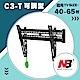 NB C3-T/40-65吋可調式電視壁掛架 product thumbnail 1