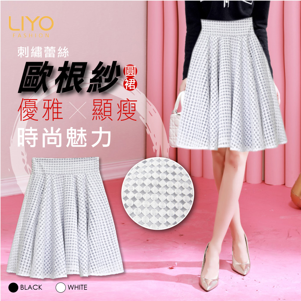 裙子-LIYO理優-優雅顯瘦刺繡羅根紗大圓裙-O923009
