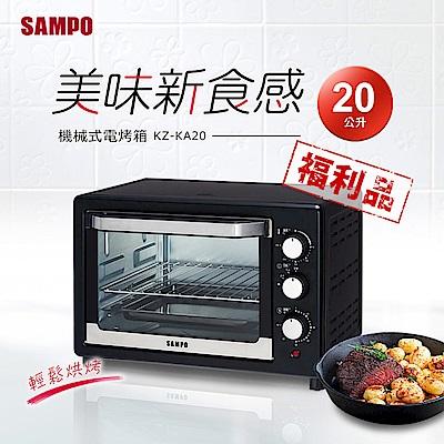 【超值限量福利品】SAMPO聲寶  20 L電烤箱(KZ-KA 20 )
