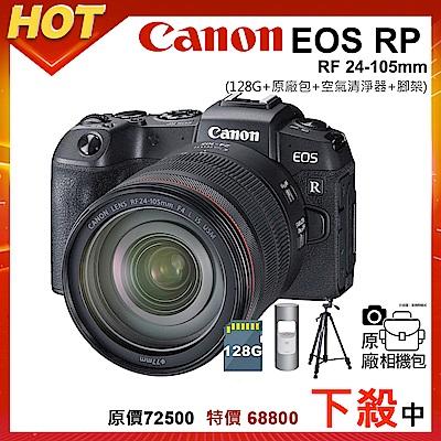 Canon EOS RP + RF 24-105mm F4L IS USM 變焦鏡組(公司貨)