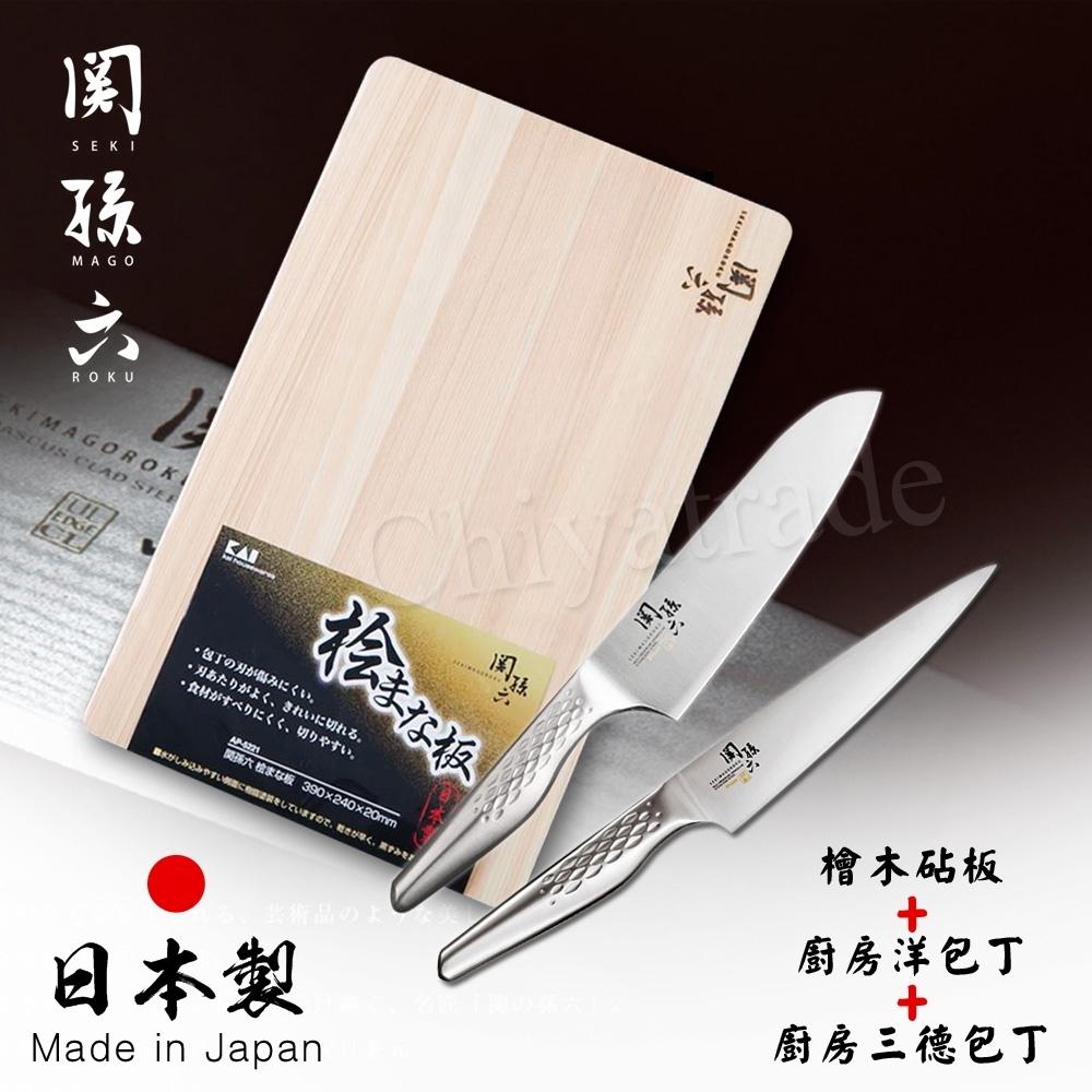 日本製貝印KAI匠創名刀關孫六 一體成型不鏽鋼刀-廚房三德刀+小刀+檜木砧板