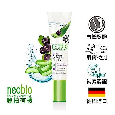麗柏有機 neobio 24h全效晶潤緊緻眼部凝膠 蘆薈+巴西莓(15ml)