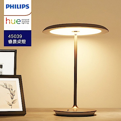 【飛利浦 PHILIPS】Hue 45039 Muscari 睿晨15W LED智能桌燈