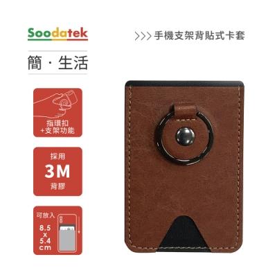 Soodatek 簡。生活 手機支架背貼式卡套/SSW-PUCS