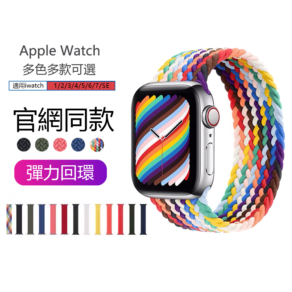 Apple Watch 4/5/6/SE/7 官網同款編織彈力錶帶 手錶替換帶