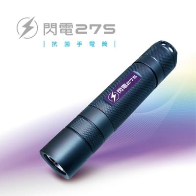 閃電275 滅菌手電筒