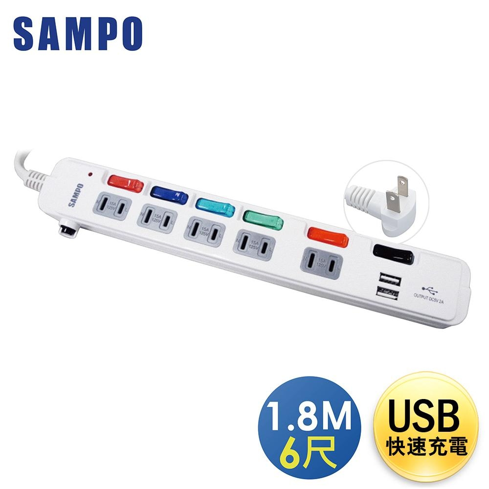 SAMPO聲寶6切5座2孔6尺雙USB多功能延長線-(1.8M EL-U65T6U2A)