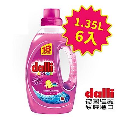 (即期品)德國達麗Dallii護色去汙洗衣精1.35L(6入)(到期日:20191201)
