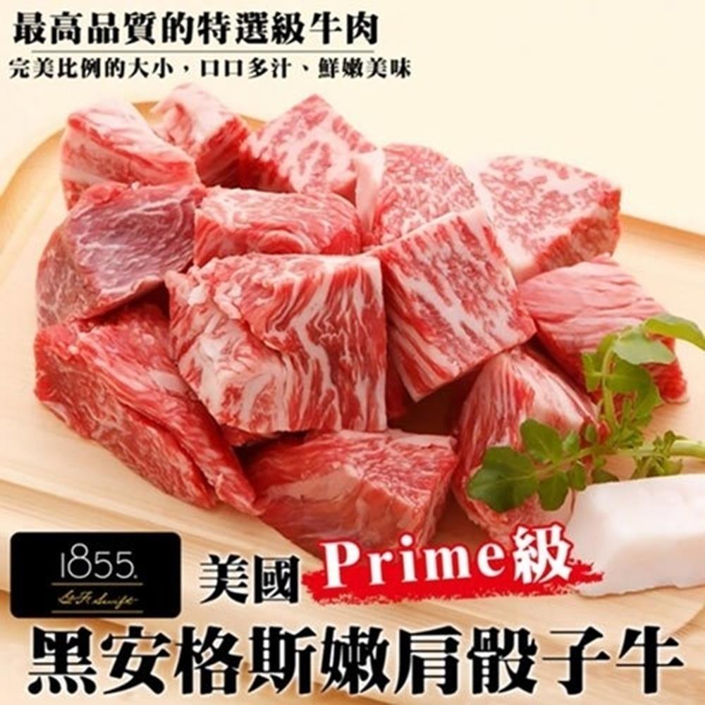 【海陸管家】老饕牛肉美國1855安格斯嫩肩骰子牛10包(每包約150g)