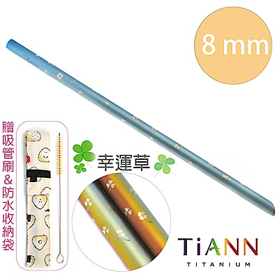 TiANN 鈦安純鈦餐具 幸運草 斜口鈦吸管(8mm)單支