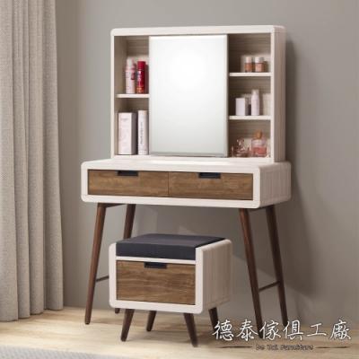D&T 德泰傢俱 Miduo北歐胡桃木3尺化妝桌椅組-91x39.5x142.5cm
