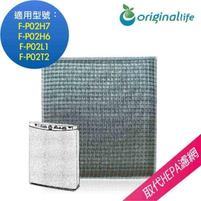 Original Life 適用Panasonic:F-P02H7 長效可水洗清淨機濾網