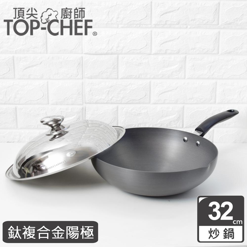 頂尖廚師 鈦廚頂級陽極深型炒鍋32公分
