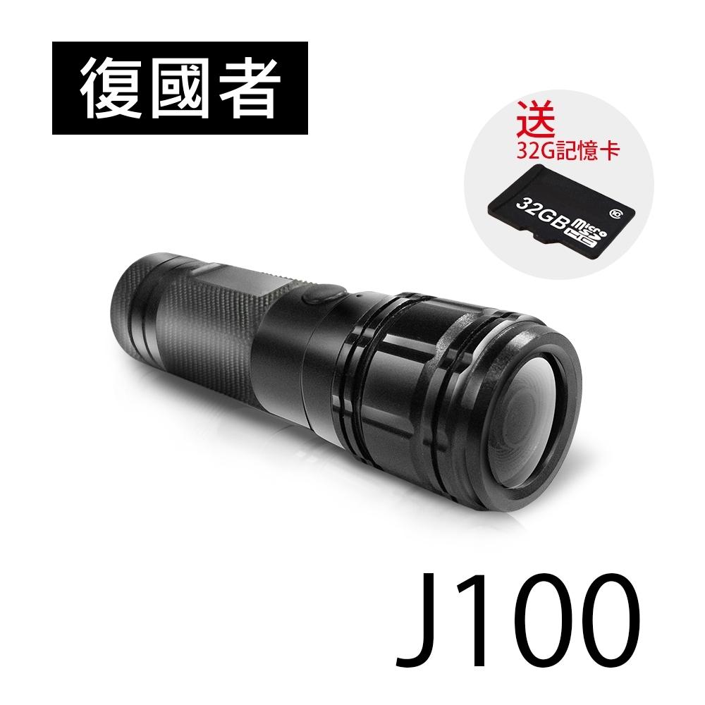 復國者J100 1080P高畫質防水型行車記錄器