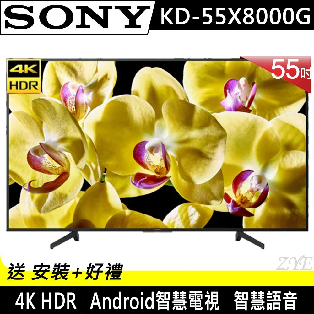 SONY索尼 55吋 4K HDR 智慧連網液晶電視 KD-55X8000G
