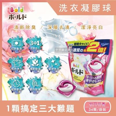 日本P&G Ariel/Bold-新第三代3D立體2倍洗衣凝膠球34顆-牡丹花香-粉紅色(洗衣膠囊/洗衣球家庭號大包裝)