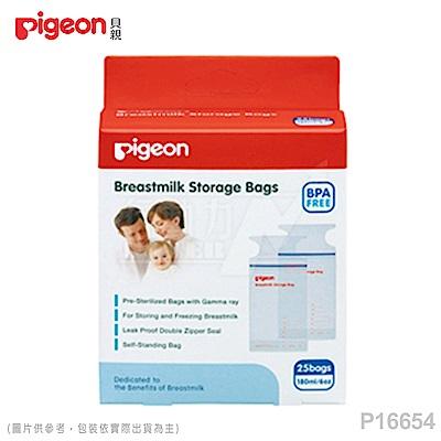 【任選】日本《Pigeon 貝親》母乳冷凍袋(新款 可站立)