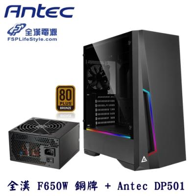 【超值組合】Antec 安鈦克 DP501 ARGB 玻璃透側 電腦機殼 + FSP 全漢 F650W 80plus 銅牌 電源供應器