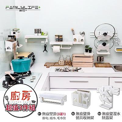【FL生活+】第3代無痕壁掛廚房超值3件組(鍋蓋架+置物架+餐具架)