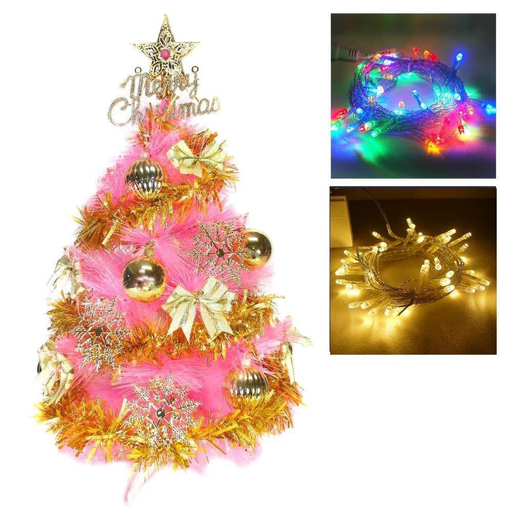 2尺(60cm)特級粉紅色松針葉聖誕樹(金色系配件+LED50燈插電式透明線)
