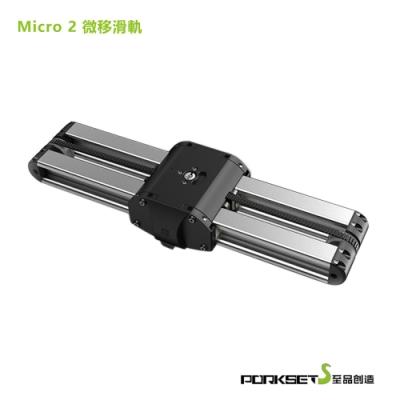 至品創造 Micro 2 微移滑軌