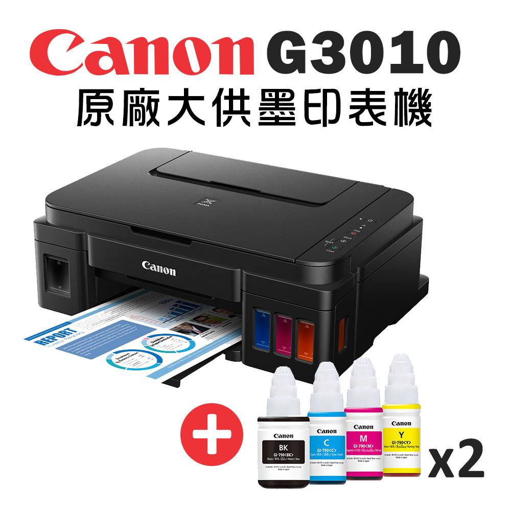 墨水7折◆Canon PIXMA G3010 原廠大供墨複合機+GI-790BK/C/M/Y 墨水組(2組)