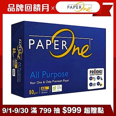 PaperOne All Purpose 多功能影印紙 A3 80G 5包/箱