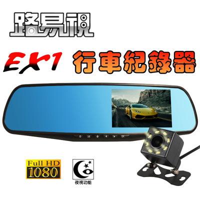 【路易視】EX1 後視鏡行車記錄器(贈名片型行動電源)