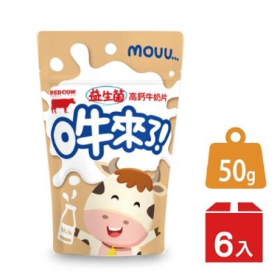 【紅牛】益生菌高鈣牛奶片×6包