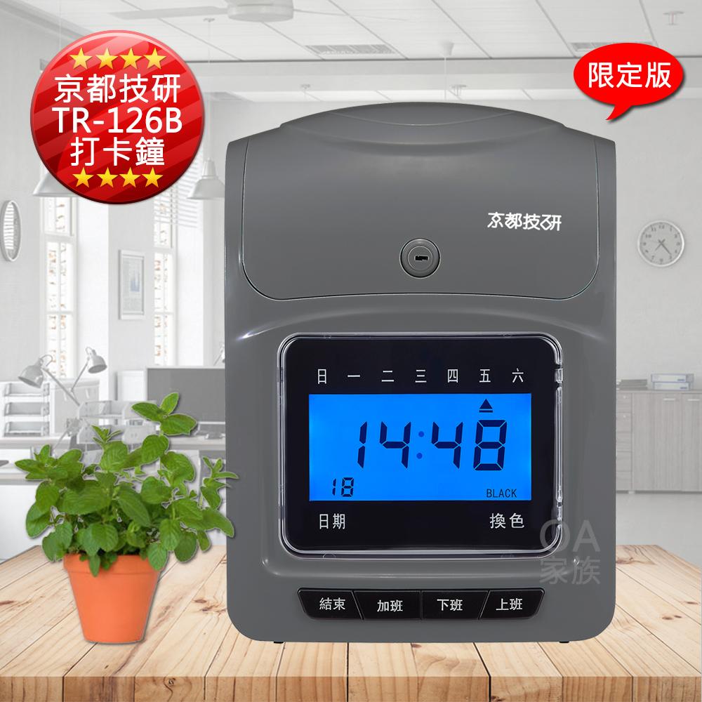 京都技研 TR-126B四欄位液晶打卡鐘(贈送色帶1入)