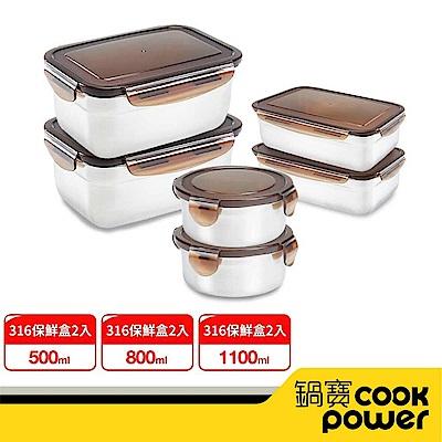 (Yahoo獨家)【【CookPower鍋寶】】316不鏽鋼保鮮盒小資六件組
