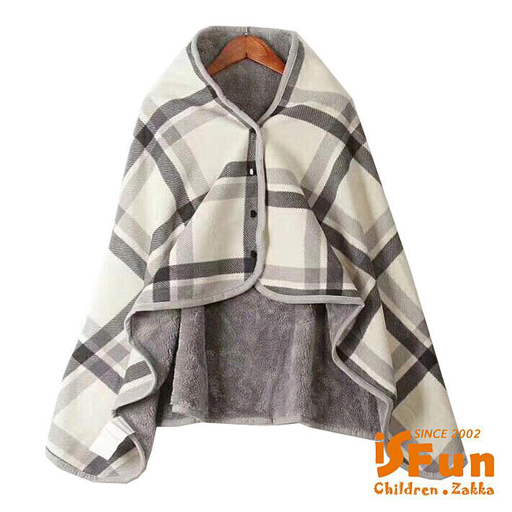 iSFun 無印格紋 兒童保暖珊瑚絨刷毛披肩毯 2色可選
