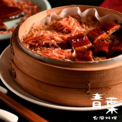 青葉臺菜 總鋪ㄟ鰻魚+櫻花蝦雙味米糕禮盒(1040g/盒)(年菜預購)(春節禮盒)