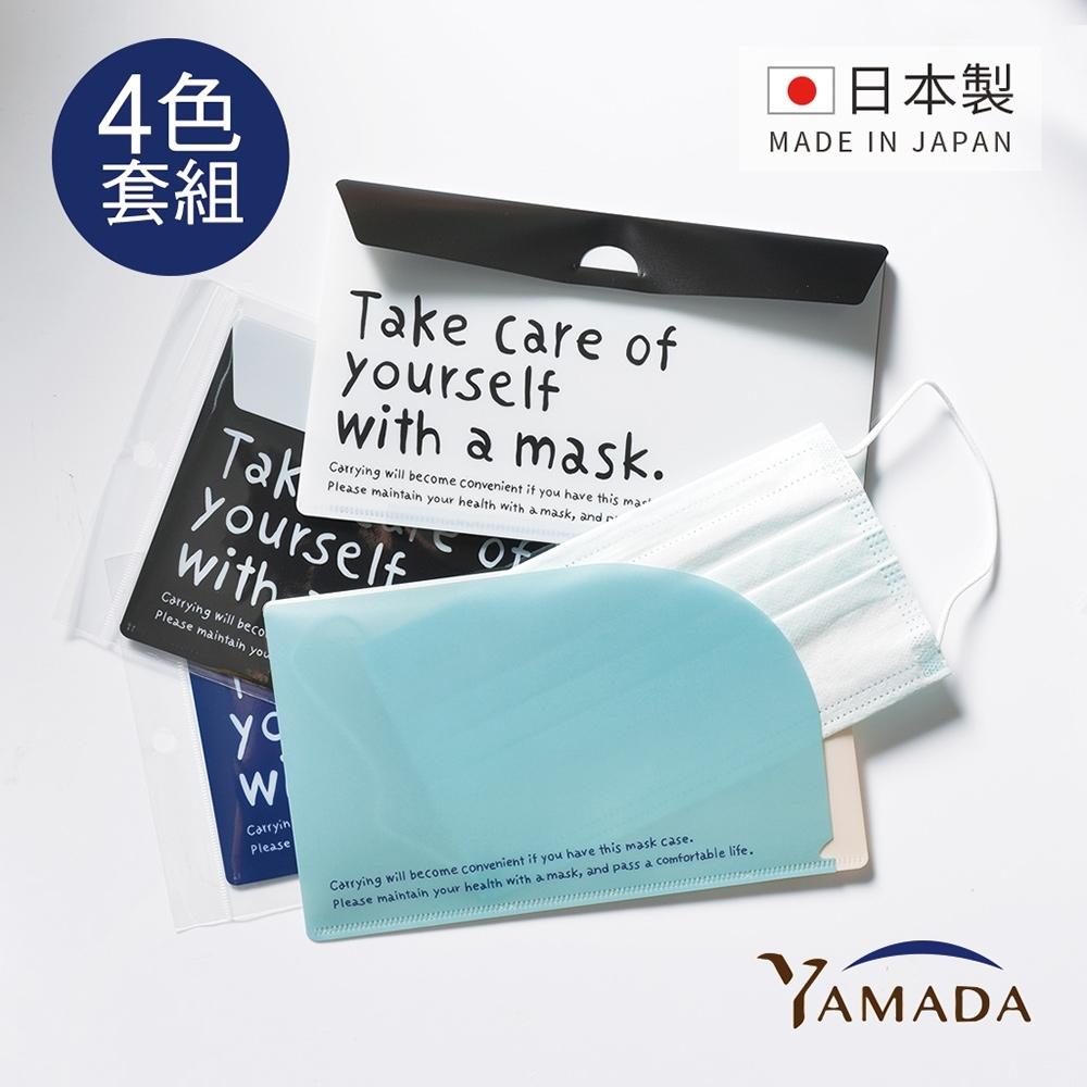 日本山田YAMADA 日製兩用信封式口罩分隔攜行收納夾-字母款-4色套組
