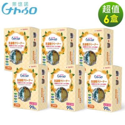 萊悠諾 NATURO 天然專業橘油洗衣槽清潔劑(雙效配方)-6盒/組