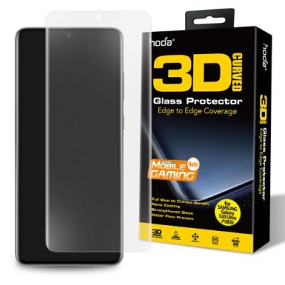hoda Samsung Galaxy S20 Ultra 手遊專用3D防爆霧面玻璃保護貼(UV膠全貼合內縮滿版)