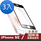 iPhone SE 軟邊 碳纖維 手機貼膜-超值3入組